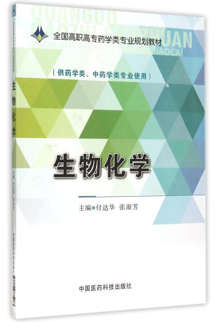 生物化学(全国高职高专药学类专业规划教材)