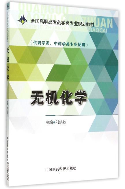 无机化学(全国高职高专药学类专业规划教材)
