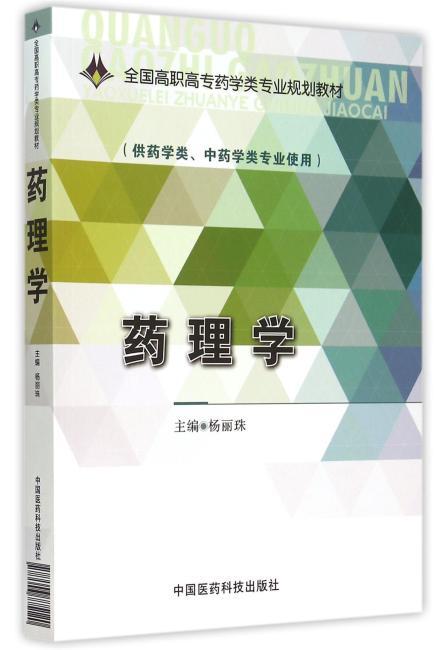 药理学(全国高职高专药学类专业规划教材)