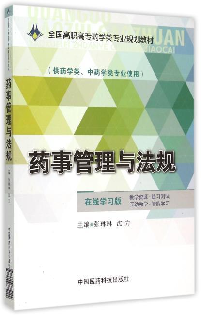 药事管理与法规(全国高职高专药学类专业规划教材)
