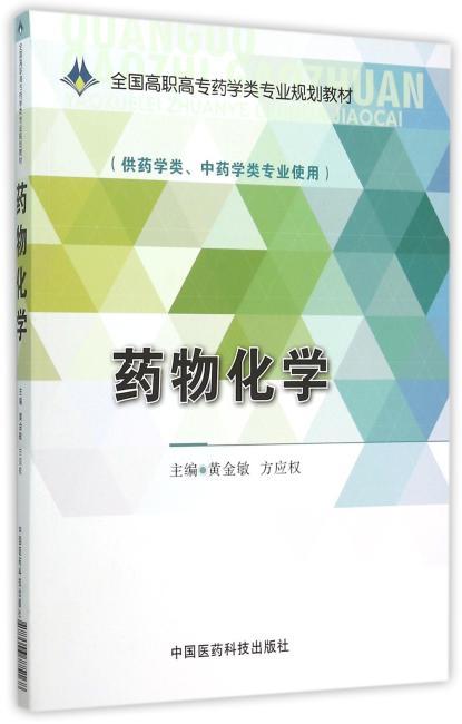 药物化学(全国高职高专药学类专业规划教材)