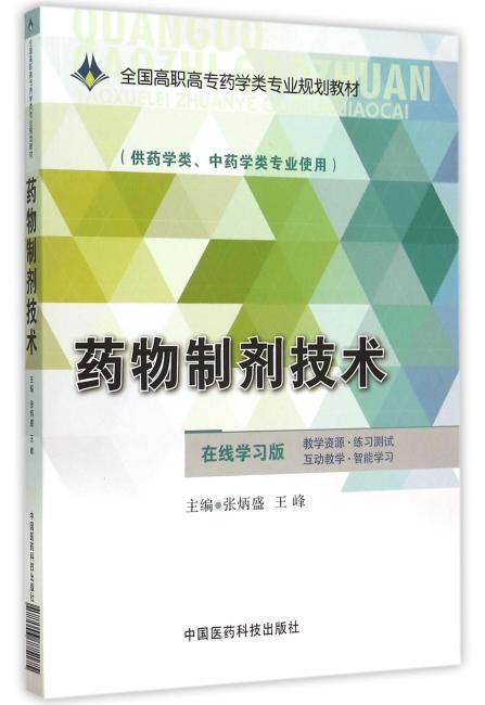 药物制剂技术(全国高职高专药学类专业规划教材)