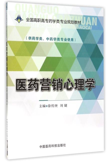 医药营销心理学(全国高职高专药学类专业规划教材)