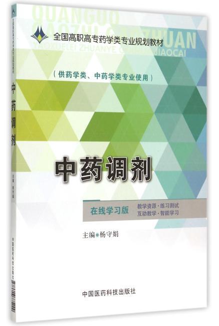 中药调剂(全国高职高专药学类专业规划教材)