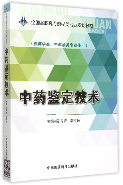 中药鉴定技术(全国高职高专药学类专业规划教材)