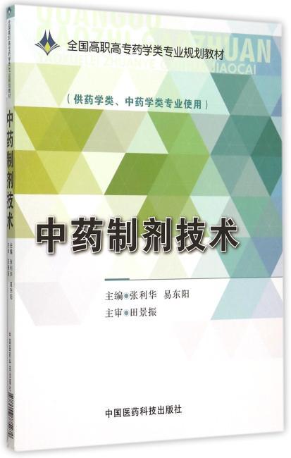 中药制剂技术(全国高职高专药学类专业规划教材)