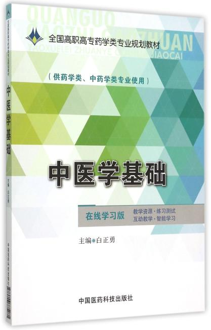 中医学基础(全国高职高专药学类专业规划教材)