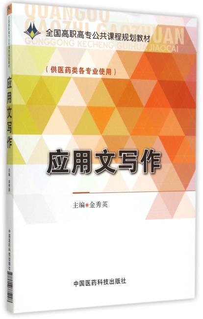 应用文写作(全国高职高专公共课程规划教材)