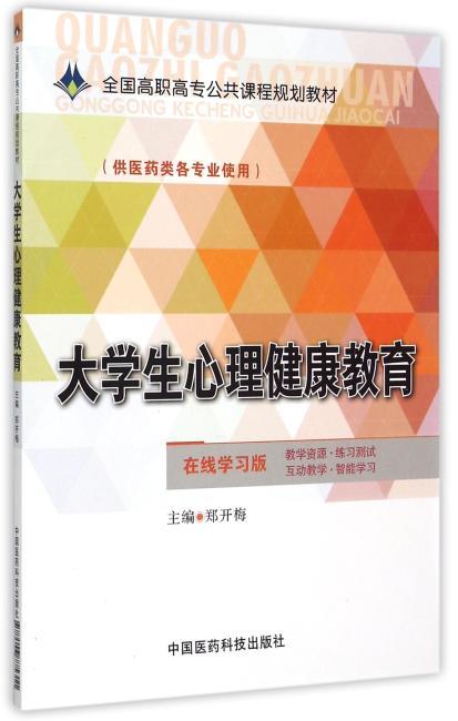 大学生心理健康教育(全国高职高专公共课程规划教材)