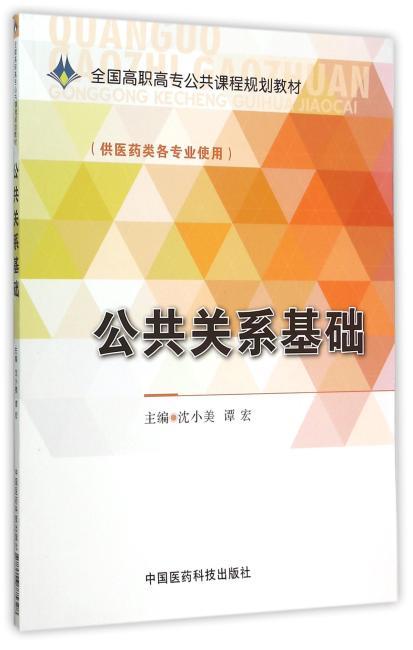 公共关系基础(全国高职高专公共课程规划教材)