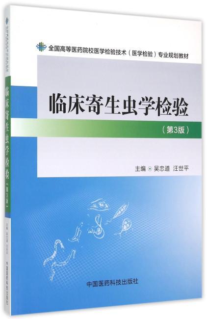临床寄生虫学检验(第三版)(全国高等医药院校医学检验技术(医学检验)专业规划教材)