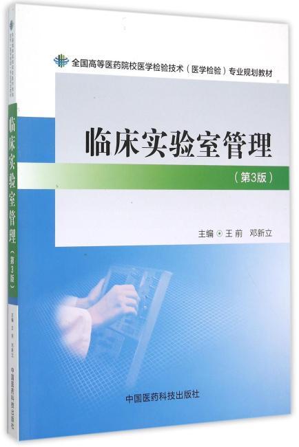临床实验室管理(第三版)(全国高等医药院校医学检验技术(医学检验)专业规划教材)