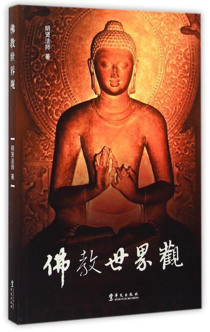佛教世界观
