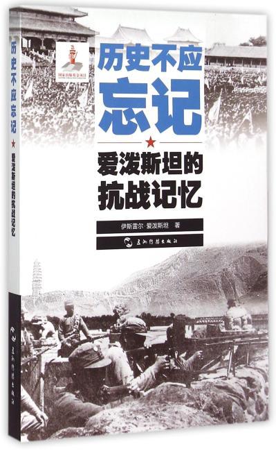 历史不容忘记:纪念世界反法西斯战争胜利70周年-历史不应忘记:爱泼斯坦的抗战记忆(汉)