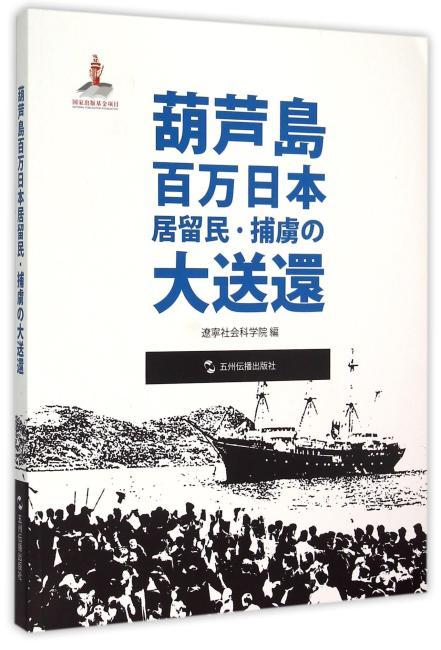 历史不容忘记:纪念世界反法西斯战争胜利70周年-葫芦岛百万日侨大遣返(日)