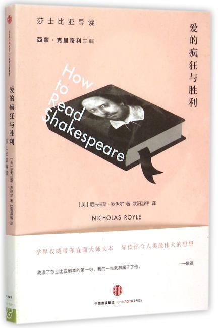 爱的疯狂与胜利:莎士比亚导读