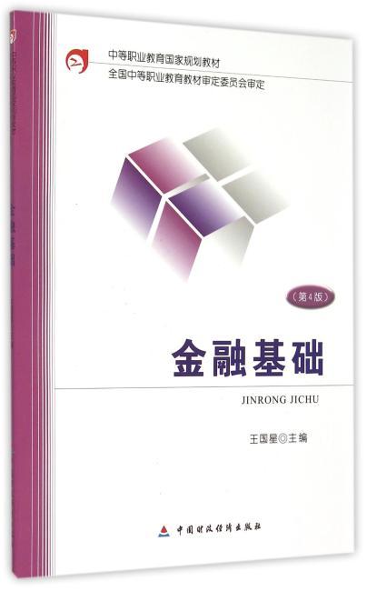 金融基础(第4版)