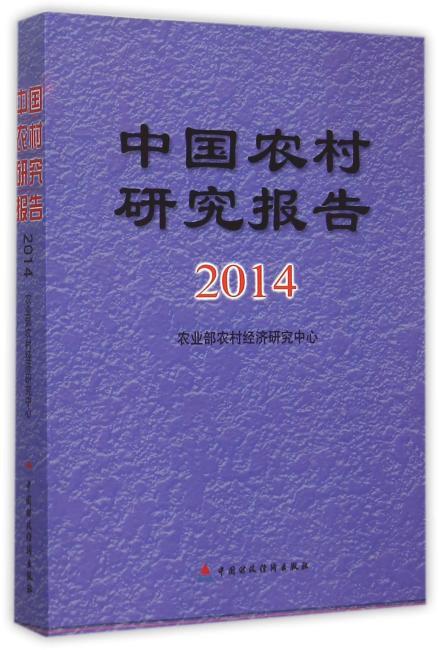 中国农村研究报告