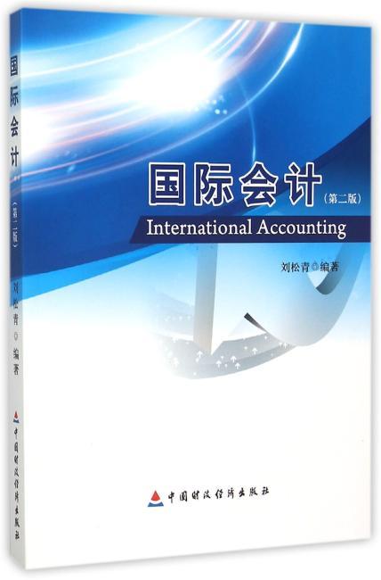 国际会计(第二版)