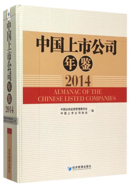 中国上市公司年鉴(2014)