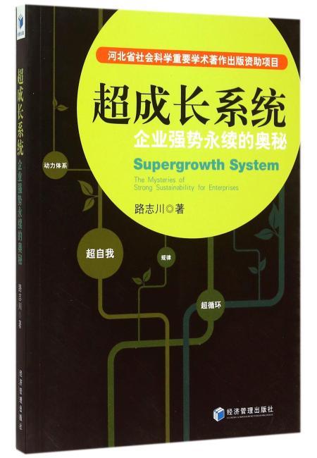 超成长系统——企业强势永续的奥秘