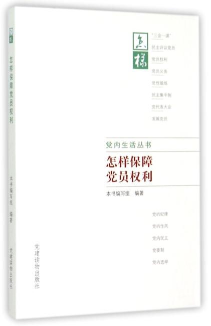 组织工作基本丛书·党内生活丛书:怎样保障党员权利