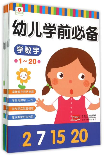 学汉字-幼儿学前必备