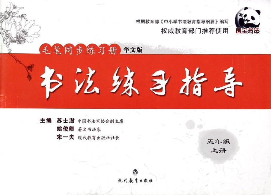 书法练习指导·毛笔同步练习册·华文版·五年级上册