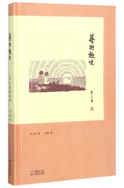 丰子恺精品集:艺术趣味