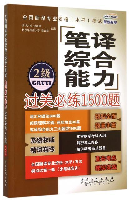 全国翻译专业资格(水平)考试笔译综合能力过关必练1500题(2级)