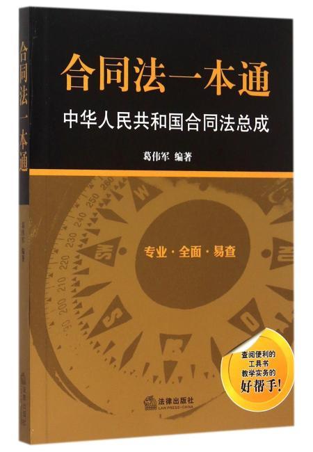 合同法一本通:中华人民共和国合同法总成