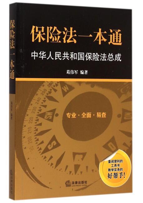 保险法一本通::中华人民共和国保险法总成