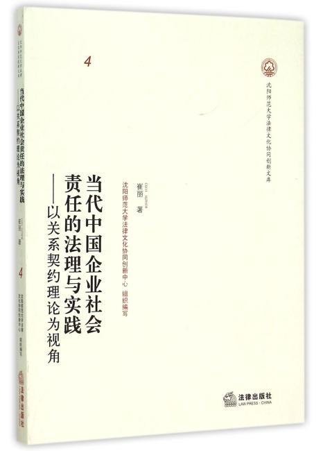 当代中国企业社会责任的法理与实践:以关系契约理论为视角