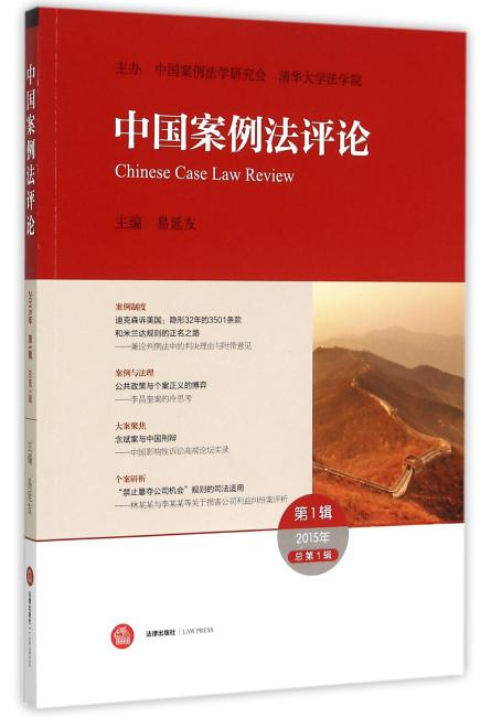 中国案例法评论(第一辑)