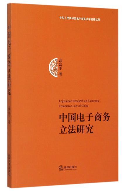 中国电子商务立法研究