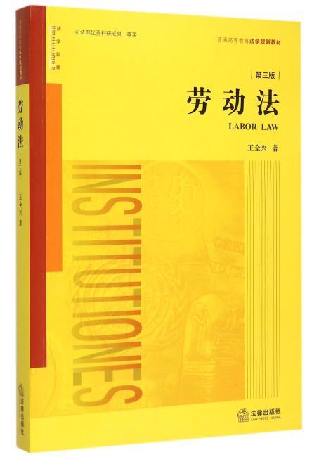 劳动法(第三版)