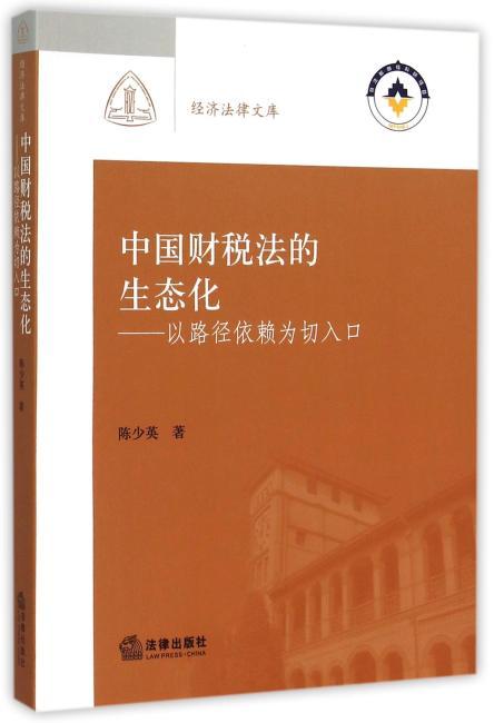 中国财税法的生态化:以路径依赖为切入口