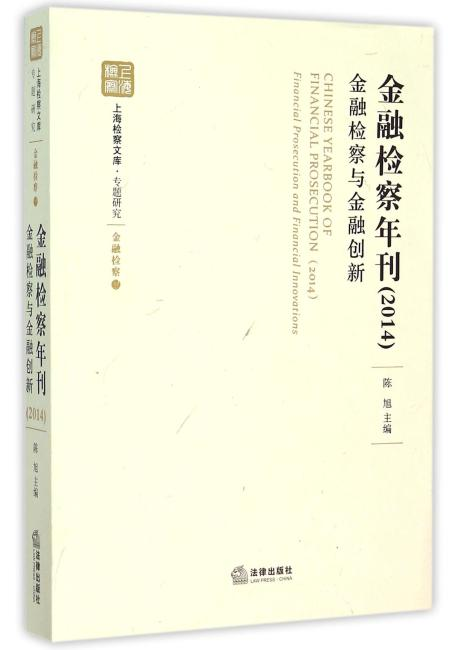 金融检察年刊(2014):金融检察与金融创新