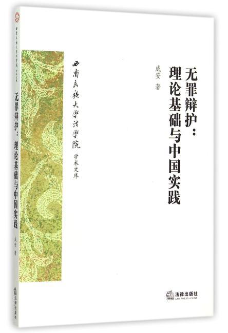 无罪辩护:理论基础与中国实践