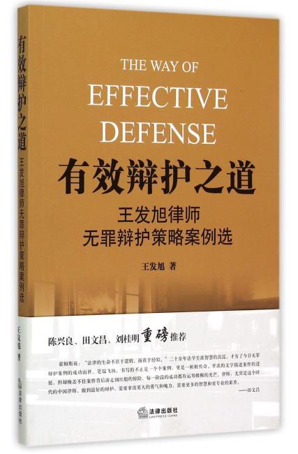 有效辩护之道:王发旭律师无罪辩护策略案例选