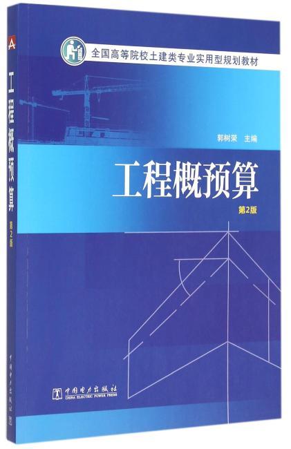 全国高等院校土建类专业实用型规划教材 工程概预算(第2版)