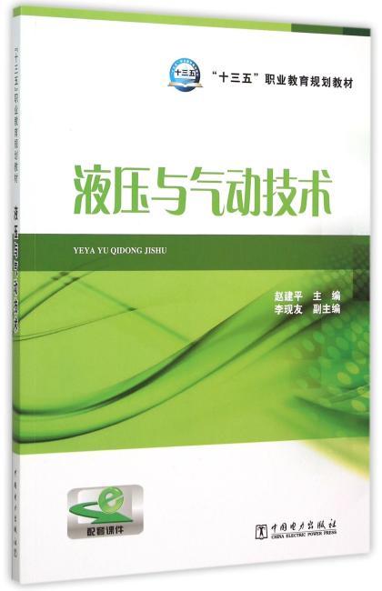 """""""十三五""""职业教育规划教材 液压与气动技术"""