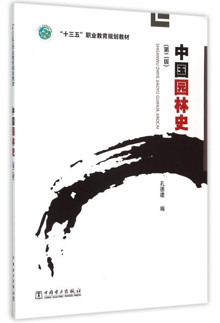 """""""十三五""""职业教育规划教材 中国园林史(第二版)"""