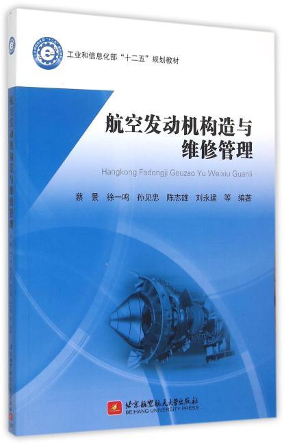 航空发动机构造与维修管理