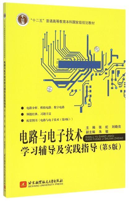 电路与电子技术学习辅导及实践指导(第5版)