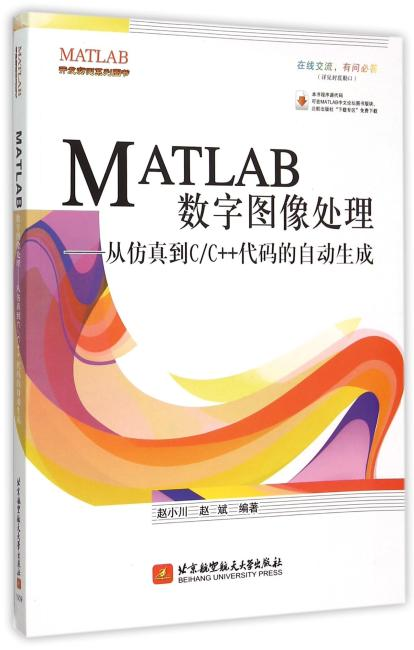 MATLAB数字图像处理 ——从仿真到C/C++代码的自动生成