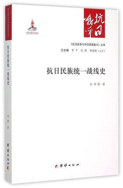 抗日民族统一战线史