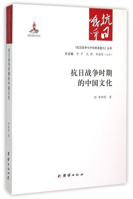 抗日战争时期的中国文化