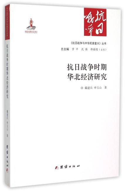 抗日战争时期华北经济研究