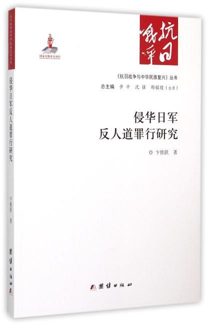 侵华日军反人道罪行研究